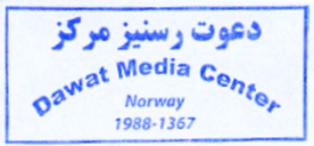 Dawat Media Senter